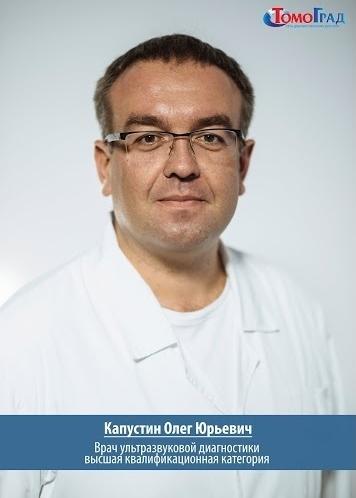 Капустин О.Ю. врач УЗИ в Ярославле