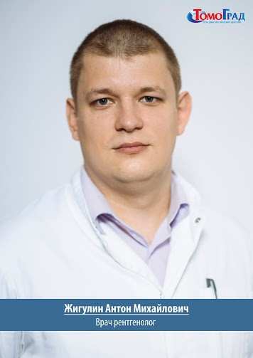 Рентгенолог в Ярославле